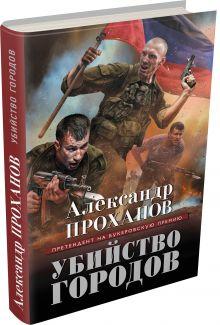Проханов А.А. - Убийство городов обложка книги
