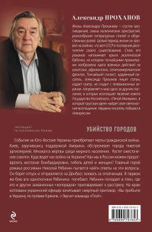 Обложка сзади Убийство городов Александр Проханов