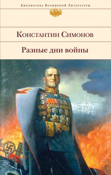 Обложка Разные дни войны Константин Симонов