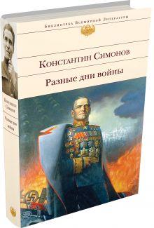 Симонов К.М. - Разные дни войны обложка книги