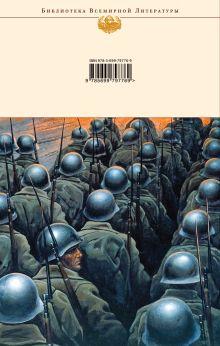 Обложка сзади Разные дни войны Константин Симонов