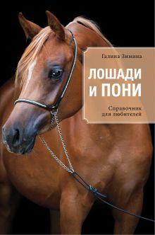 Зимина Г. - Лошади и пони обложка книги