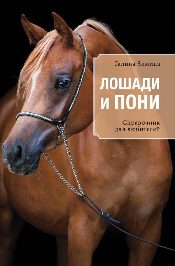 Лошади и пони Зимина Г.