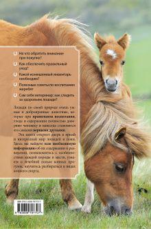 Обложка сзади Лошади и пони Галина Зимина