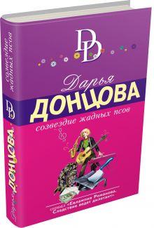 Донцова Д.А. - Созвездие жадных псов обложка книги