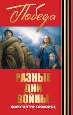 Симонов К.М. Разные дни войны константин симонов дни и ночи