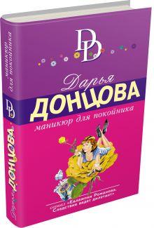 Донцова Д.А. - Маникюр для покойника обложка книги