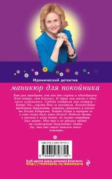 Обложка сзади Маникюр для покойника Дарья Донцова