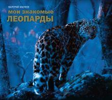 Валерий Малеев - Мои знакомые леопарды обложка книги