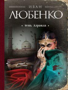 Любенко И.И. - Тень Азраила обложка книги