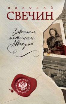 Свечин Н. - Завещание мятежного Аввакума обложка книги