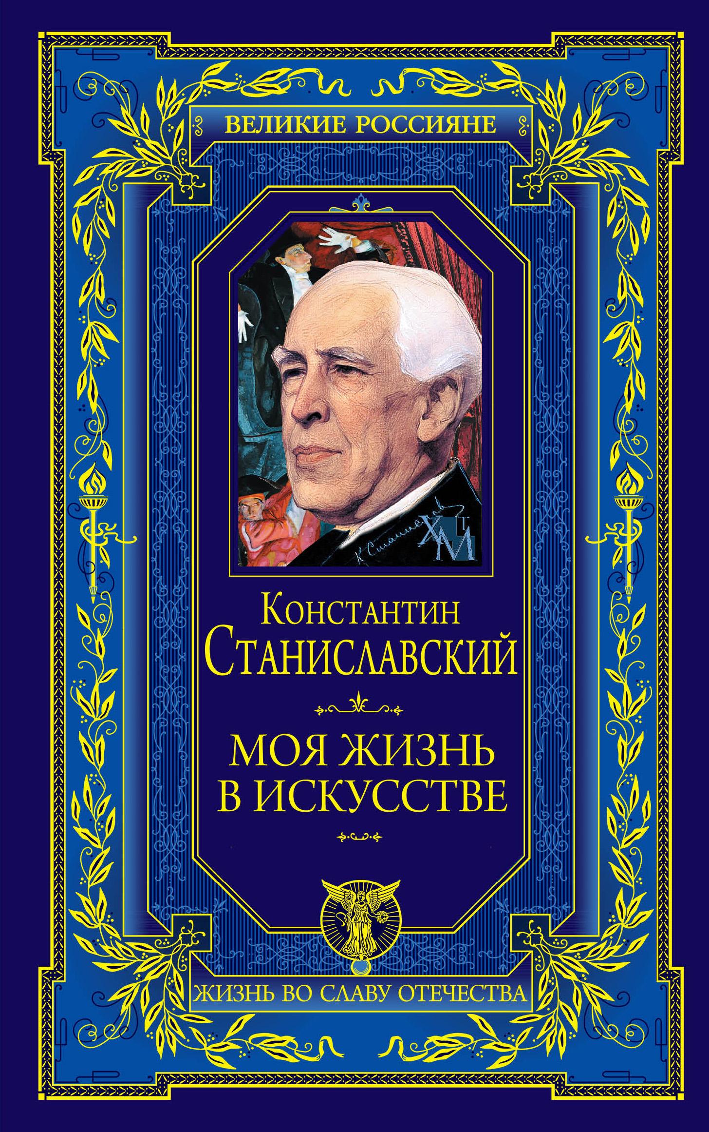 Станиславский К.С. Моя жизнь в искусстве бологова в моя большая книга о животных 1000 фотографий