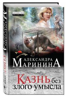 Маринина А. - Казнь без злого умысла обложка книги