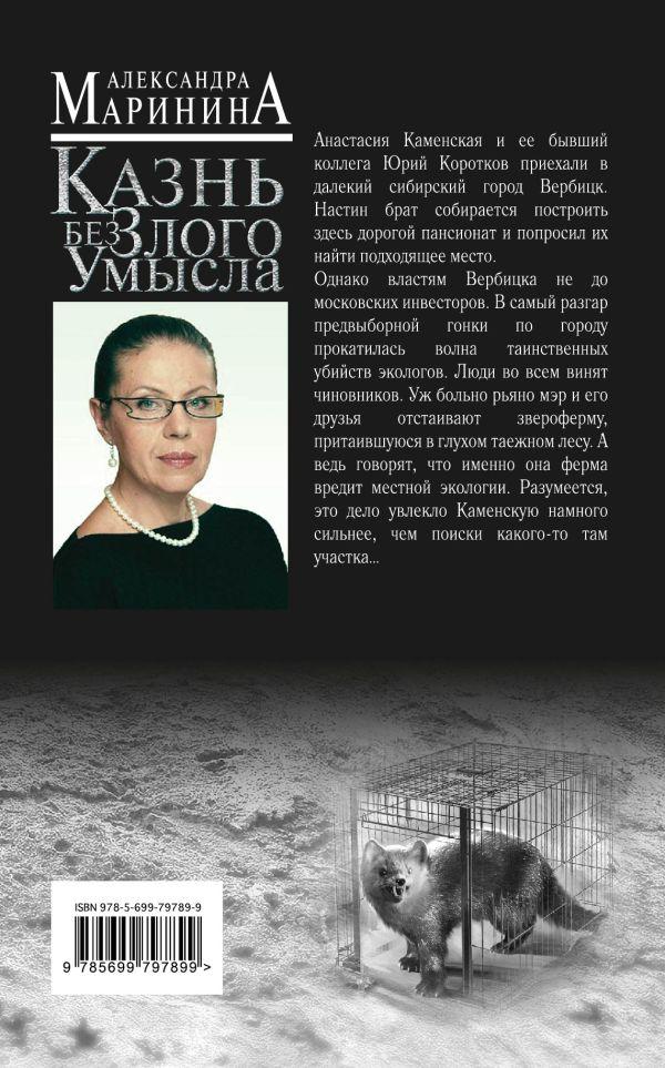 Маринина читать онлайн бесплатно каменская новинки
