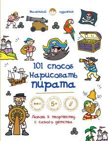 - 101 способ нарисовать пирата! обложка книги