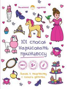 - 101 способ нарисовать принцессу! обложка книги