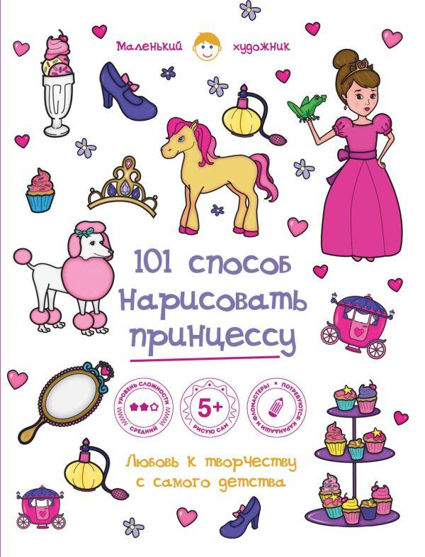 101 способ нарисовать принцессу!