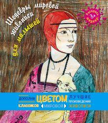 - Шедевры мировой живописи (раскраски для малышей) обложка книги