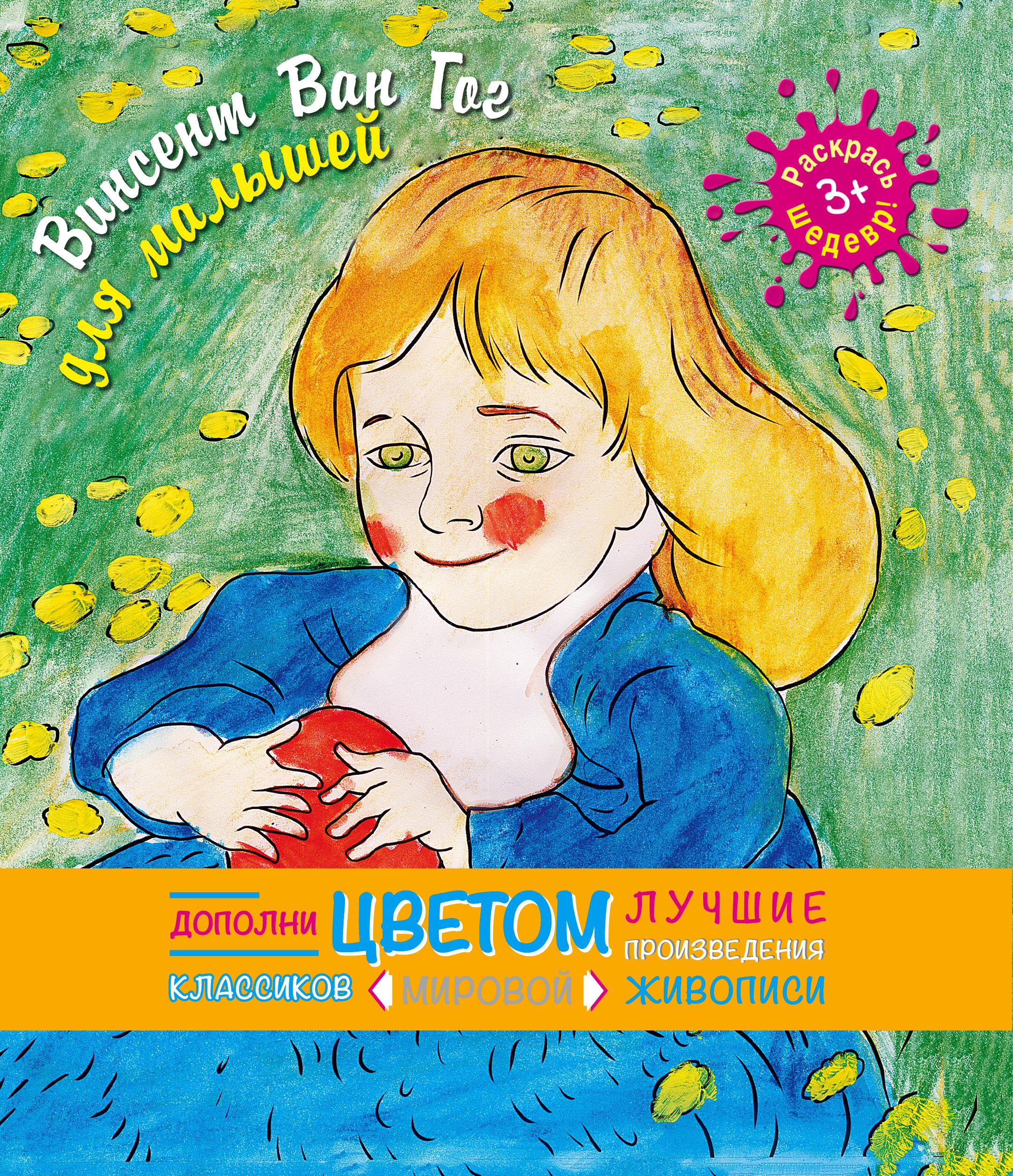 Винсент Ван Гог(раскраски для малышей)