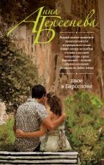 Берсенева А. - Двое в Барселоне обложка книги