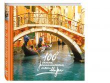 - 100 самых романтических мест мира (нов. оф.) обложка книги