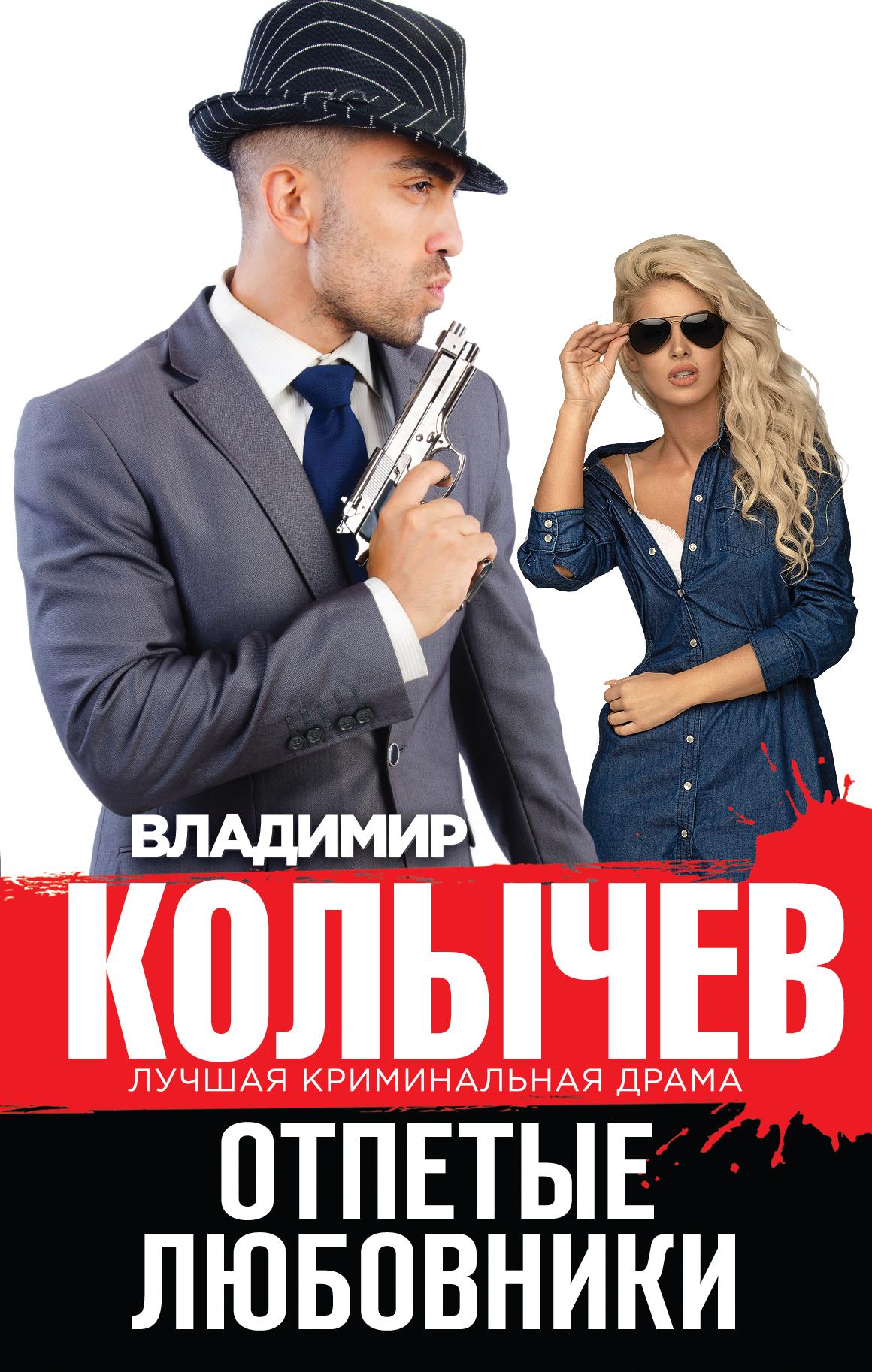 Колычев В.Г. Отпетые любовники туфли за сто тысяч рублей