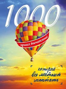- 1000 лучших впечатлений, которые все мечтают испытать обложка книги