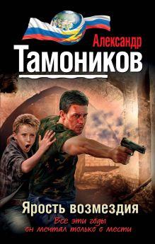 Тамоников А.А. - Ярость возмездия обложка книги