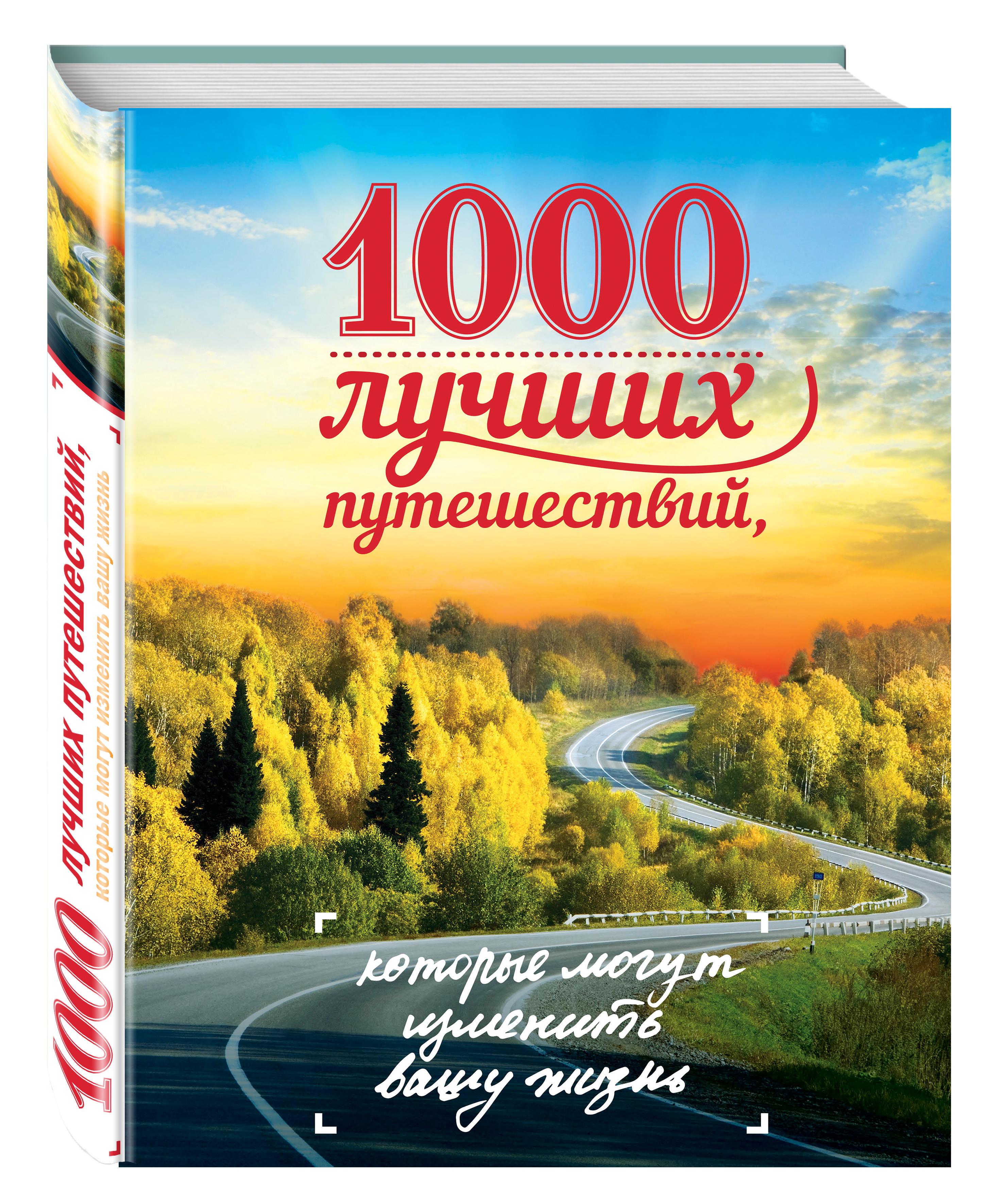 1000 лучших путешествий, которые могут изменить вашу жизнь лошади 1000 фотографий