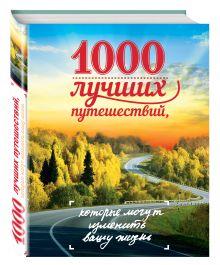 - 1000 лучших путешествий, которые могут изменить вашу жизнь обложка книги
