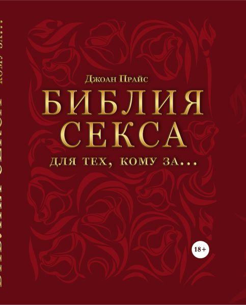 Библия секса для тех, кому за… (комплект)