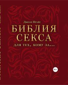 - Библия секса для тех, кому за… (комплект) обложка книги
