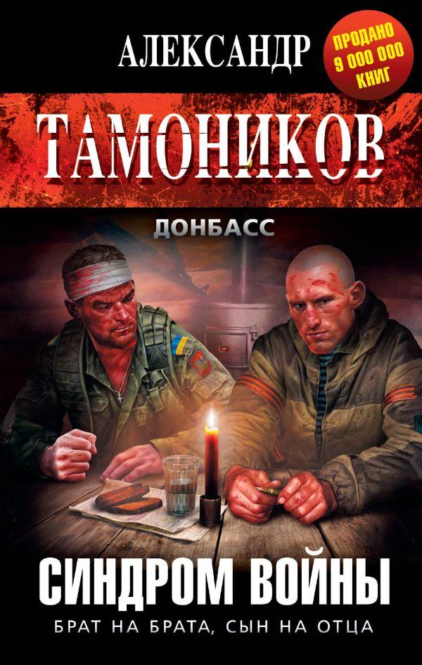 Синдром войны Тамоников А.А.