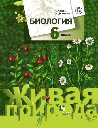 Биология. 6класс. Учебник СуховаТ.С., ДмитриеваТ.А.
