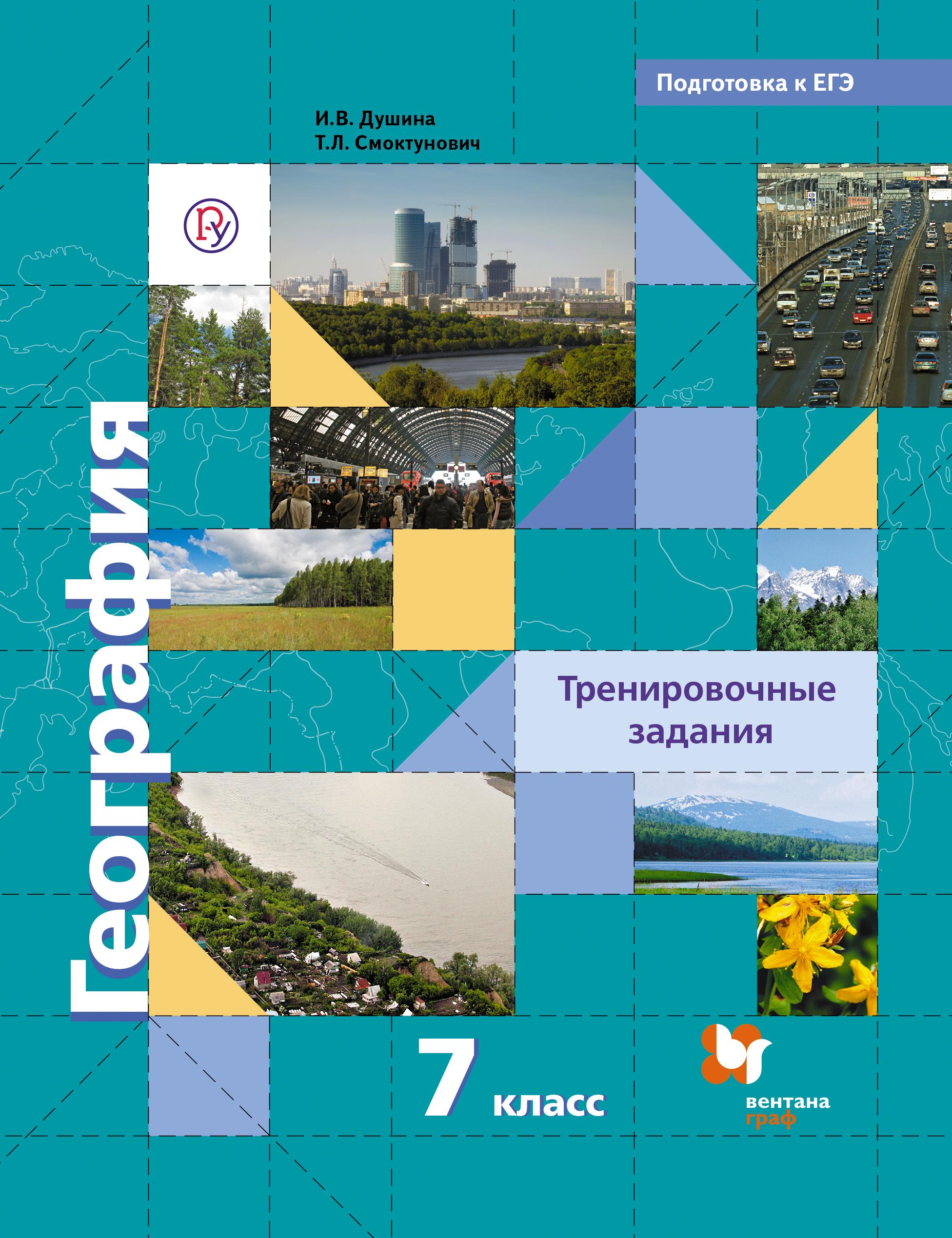География. Тренировочные задания. 7класс. Учебное пособие от book24.ru