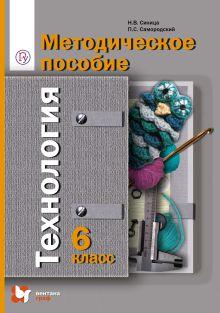 СиницаН.В., СамородскийП.С. - Технология. 6класс. Методическое пособие обложка книги