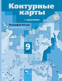 ТаможняяЕ.А. - География России. Хозяйство. Регионы. 9класс. Контурные карты обложка книги