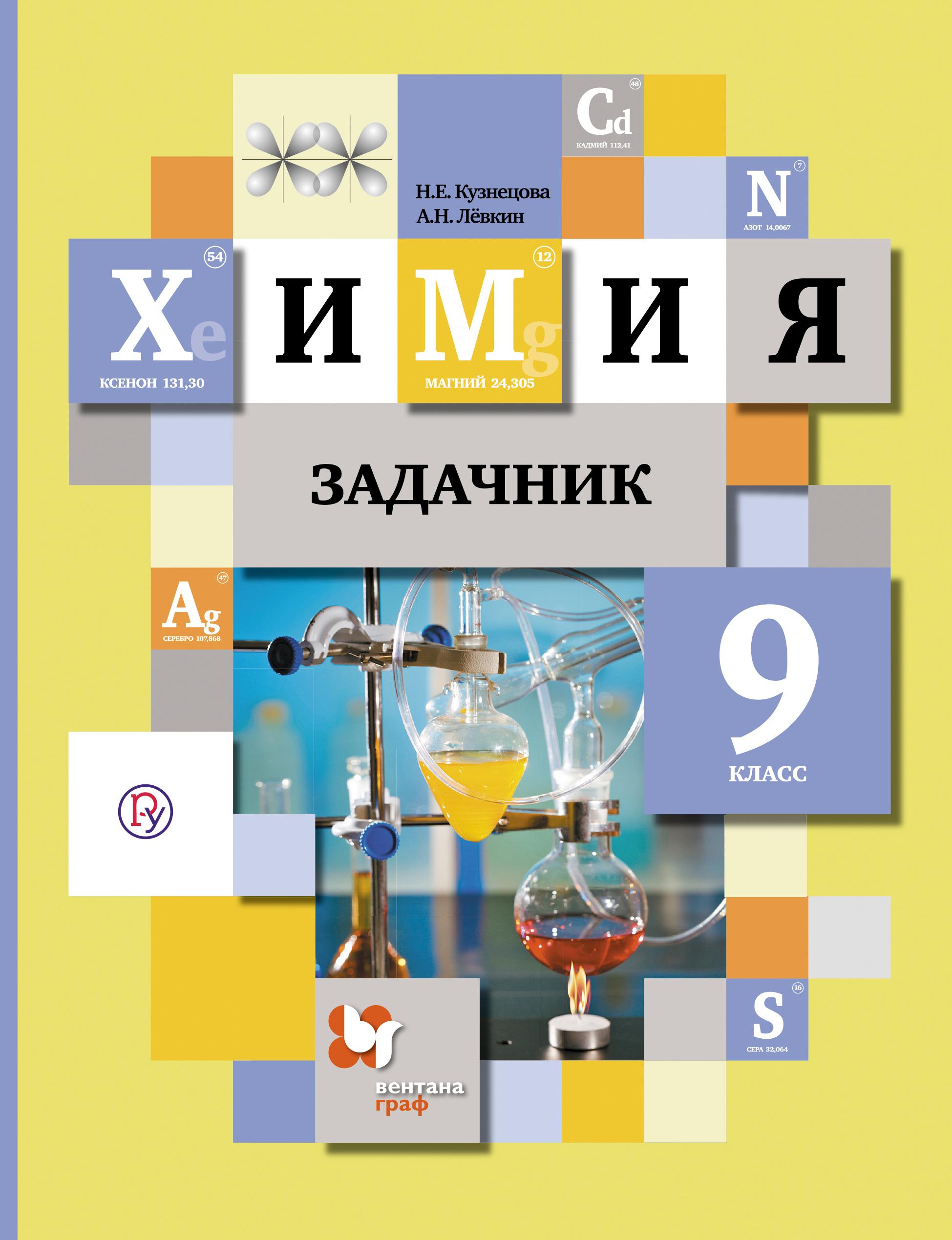 Химия. 9класс. Задачник ( Кузнецова Н.Е., Левкин А.Н.  )