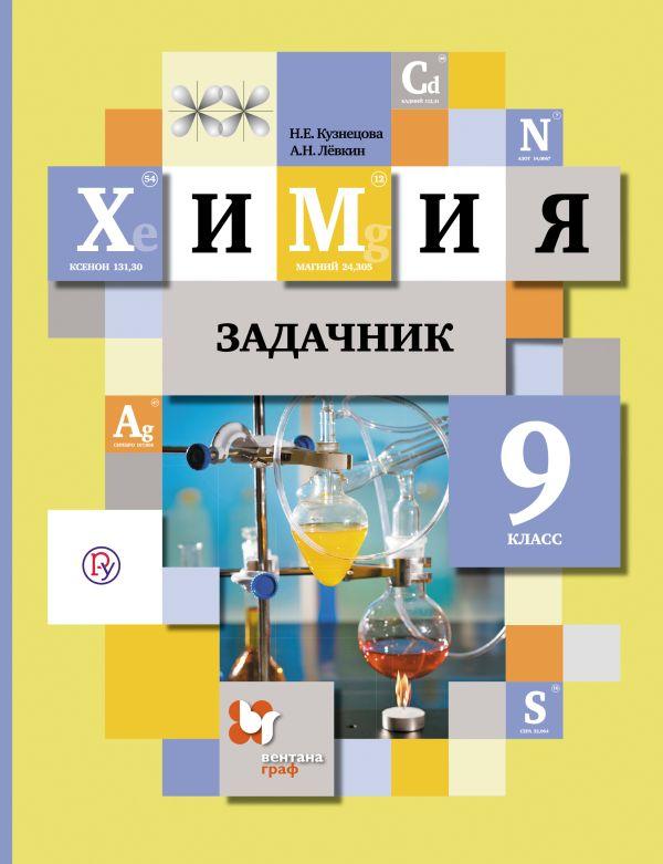 Химия. 9 класс. Задачник КузнецоваН.Е., ЛевкинА.Н.