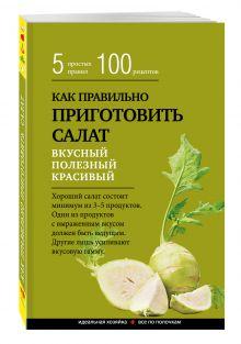 - Как правильно приготовить салат. 5 простых правил и 100 рецептов обложка книги