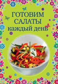 - Готовим салаты каждый день обложка книги