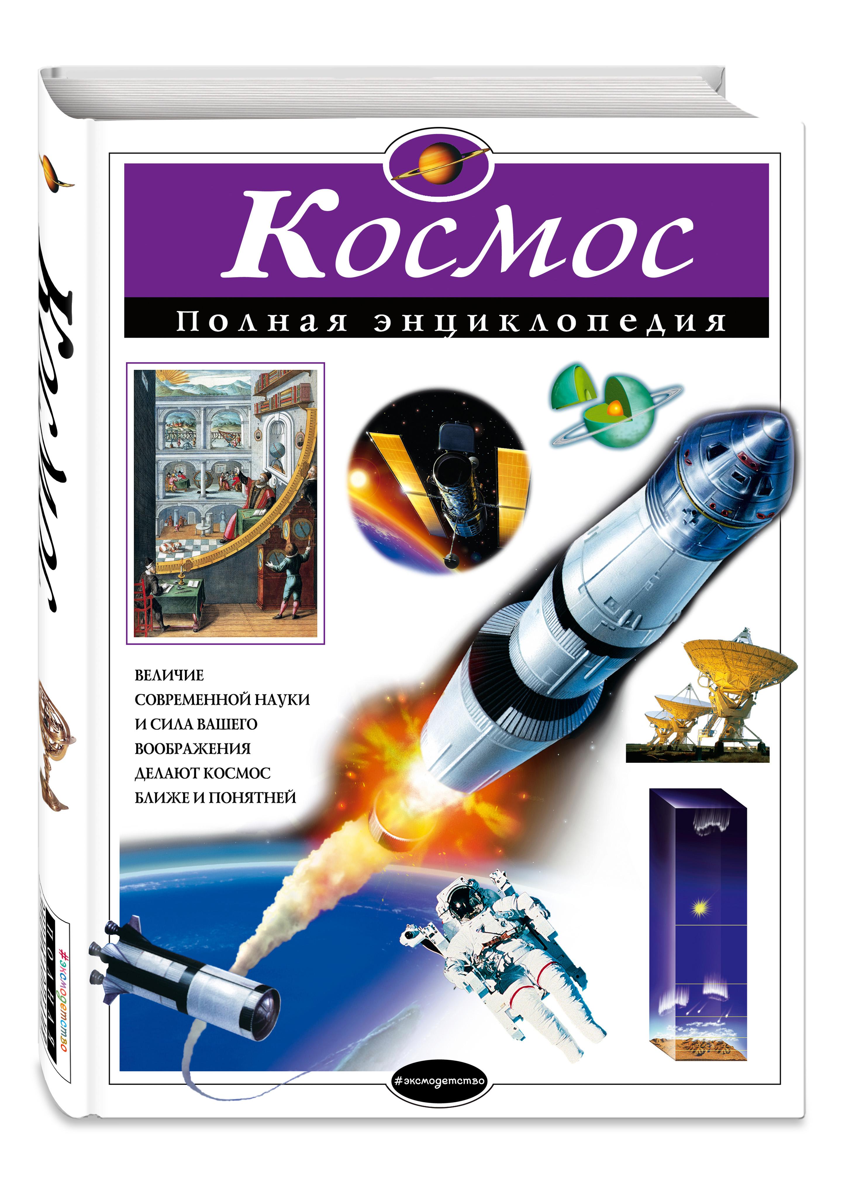 Космос. Полная энциклопедия (мел.)
