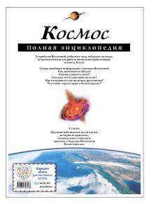 Обложка сзади Космос. Полная энциклопедия В.И. Цветков