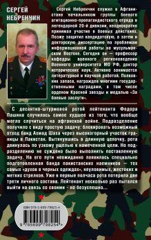 Обложка сзади Долина нашей смерти Сергей Небренчин