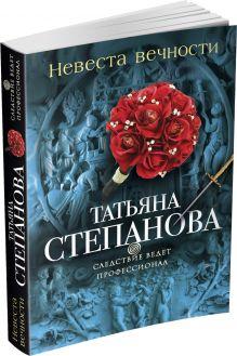 Степанова Т.Ю. - Невеста вечности обложка книги