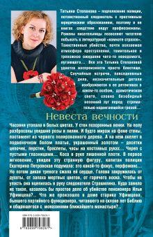 Обложка сзади Невеста вечности Татьяна Степанова