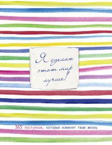 - Я сделаю этот мир лучше! 365 поступков, которые изменят твою жизнь обложка книги
