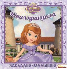София Прекрасная. Юная принцесса. Закладки-малышки.