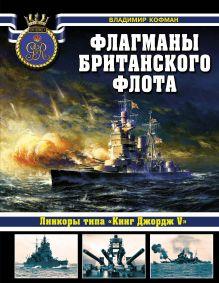 Кофман В.Л. - Флагманы британского флота. Линкоры типа «Кинг Джордж V» обложка книги