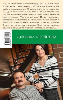 Обложка сзади Девушка без Бонда Анна и Сергей Литвиновы